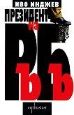 Президент на РъБъ - Иво Инджев - книга