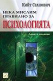 Нека мислим правилно за психологията - Кийт Станович -
