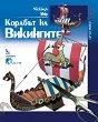 Корабът на викингите - Хартиен модел - детска книга