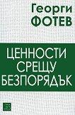 Ценности срещу безпорядък - Георги Фотев -