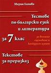 Тестове по български език и литература за 7 клас за външно оценяване и конкурсен изпит : Текстове за преразказ - Мария Банова -