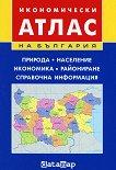 Икономически атлас на България - карта