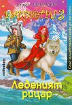 Маговетри 3: Леденият рицар - Татяна Леванова -