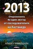 2013 - Откровенията на един аватар от последователите на Кастанеда - Арним Хамерщайн - книга