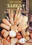 Хлябът в българската народна традиция - Вера Грозева - книга