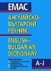Английско-български речник - том 1 и 2 -