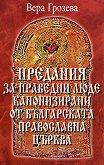 Предания за праведни люде, канонизирани от Българската православна църква - Вера Грозева - книга