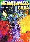 Невидимата сила - Вера Грозева -