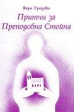 Притчи за Преподобна Стойна - Вера Грозева - книга