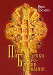 Православни традиции и Български стародавни вярвания - Вера Грозева -