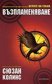 Игрите на глада - книга 2: Възпламеняване - Сюзан Колинс -