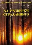 Да разберем страданието : Из Словото на Учителя Петър Дънов -