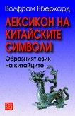 Лексикон на китайските символи - Волфрам Еберхарт -