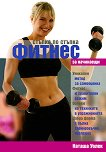 Стъпка по стъпка: Фитнес за начинаещи - Наташа Уолек - книга