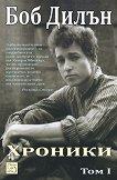 Хроники - Том I - Боб Дилън -