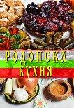 Родопска кухня - Жени Малчева - книга