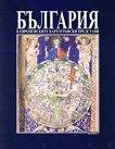 България в европейските картографски представи - Атанас Орачев -