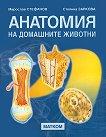 Анатомия на домашните животни - книга