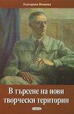 В търсене на нови творчески истории - Екатерина Иванова - книга