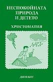Неспокойната природа и детето: Христоматия - Галина Хайдар -