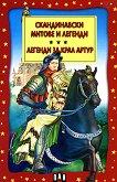 Скандинавски митове и легенди: Легенди за крал Артур - книга
