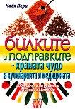 Билките и подправките - храната чудо в кулинарията и медицината - Надя Пери - книга