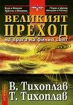 Великият преход - Т. Тихоплав, В. Тихоплав -