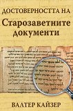 Достоверността на Старозаветните документи -