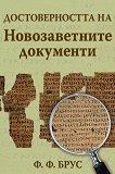 Достоверността на Новозаветните документи - Фредерик Ф. Брюс -