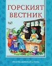 Във вълшебната гора - Горският вестник - Цвета Брестничка - детска книга