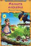 Световна съкровищница -  Малката Млекарка - Жан дьо Лафонтен - книга