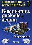 Енциклопедия на електрониката - том 2 : Компютри, дискове и ленти - Йордан Тренков - книга