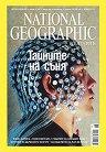 National Geographic България - Юни 2010 -
