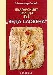 """Българският Коледа във """"Веда словена"""" - Светлозар Попов - книга"""