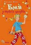 Ема и първата целувка - Мая фон Фогел -