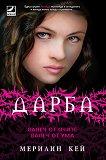 Дарба - книга 1: Далеч от очите, далеч от ума - Мерилин Кей -
