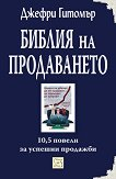 Библия на продаването - Джефри Гитомър -