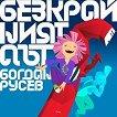 Безкрайният път + CD - Богдан Русев -