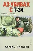 Аз убивах с Т-34 - част 1 -