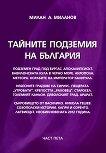 Тайните подземия на България - част 5 - Милан А. Миланов - книга