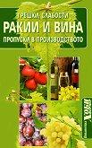Ракии и вина: Грешки, слабости и пропуски в производството - книга
