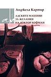 Адските машини за желания на доктор Хофман - Анджела Картър - книга