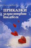 Приказки за едно пътуване към себе си - Елена Любенова -