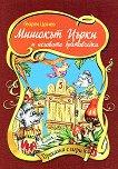Приказка с игри: Мишокът Църки и неговата братовчедка - детска книга