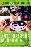 Енциклопедия алтернативна медицина: Том 1  - А -