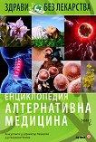 Енциклопедия алтернативна медицина: Том 2 - Б -