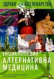 Енциклопедия алтернативна медицина: Том 3 -  В,Г -