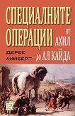 Специалните операции от Ахил до Ал Кайда - Дерек Лийберт - книга