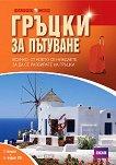 Гръцки за пътуване - учебник