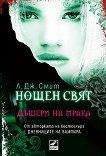 Нощен свят - книга 2: Дъщери на мрака - Л. Дж. Смит -